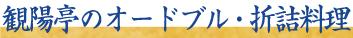 観陽亭のオードブル・折詰料理